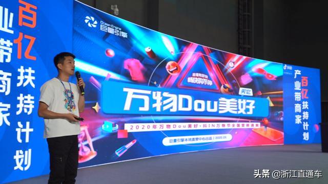 """巨量引擎杭州直营中心成功举办""""抖音直播百亿扶持计划""""活动"""